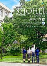 昌平中学校デジタルパンフレット(学校案内)はこちら