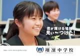 翔凜中学校デジタルパンフレット(学校案内)はこちら