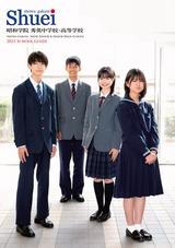昭和学院秀英中学校・高等学校デジタルパンフレット(学校案内)はこちら