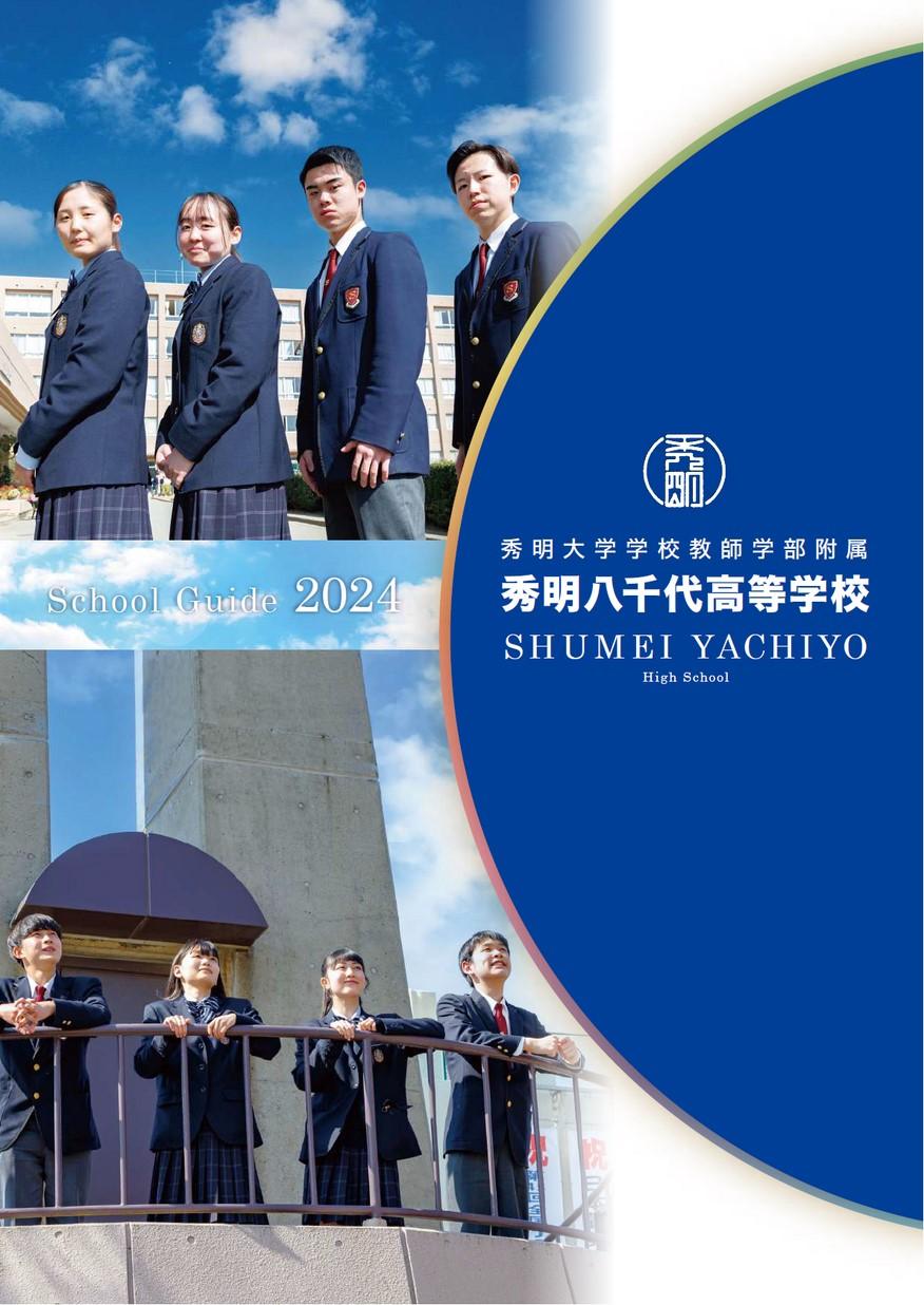秀明八千代高等学校デジタルパンフレット(学校案内)はこちら