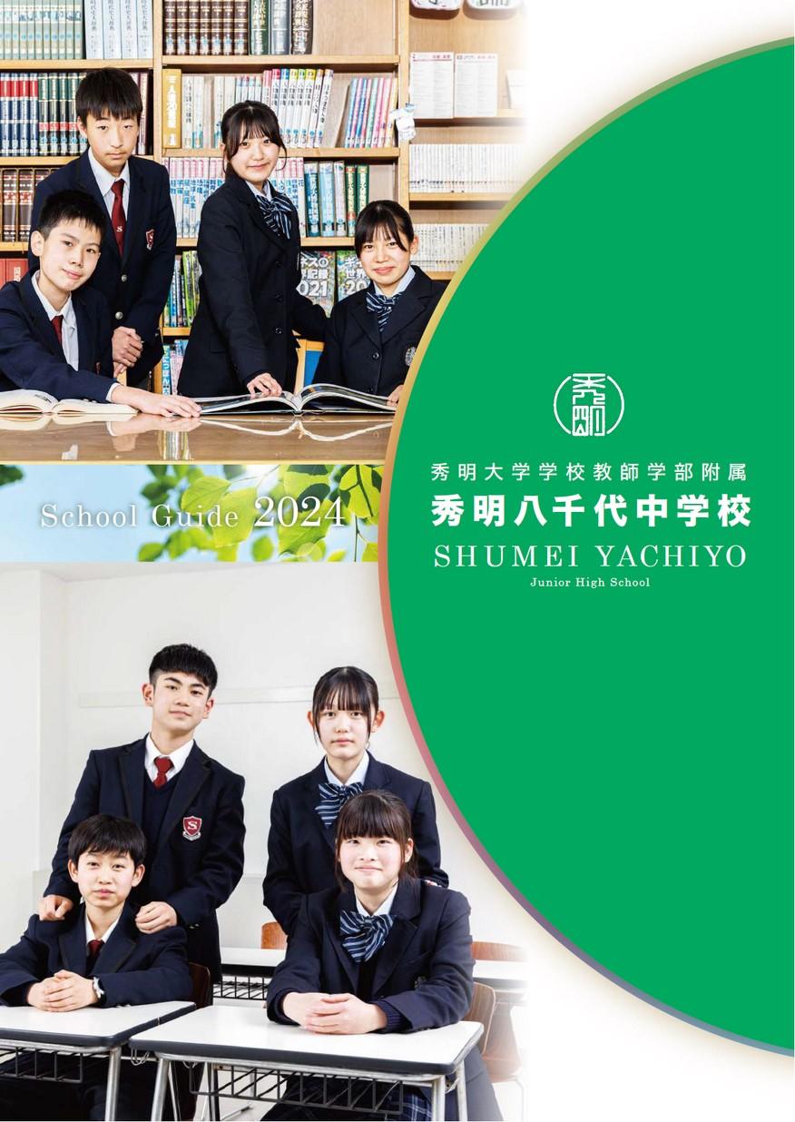 秀明大学学校教師学部附属秀明八千代中学校デジタルパンフレット(学校案内)はこちら