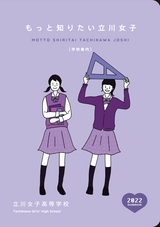 立川女子高等学校デジタルパンフレット(学校案内)はこちら