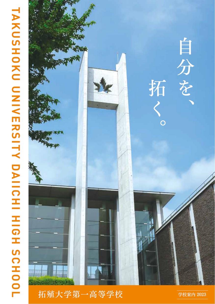 拓殖大学第一高等学校デジタルパンフレット(学校案内)はこちら