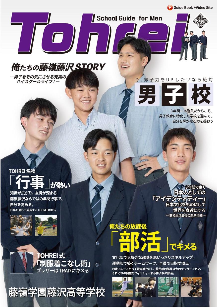 藤嶺学園藤沢高等学校デジタルパンフレット(学校案内)はこちら