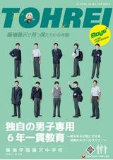 藤嶺学園藤沢中学校デジタルパンフレット(学校案内)はこちら