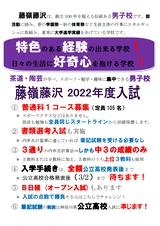 藤嶺学園藤沢高等学校トピックス2103