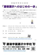 藤嶺学園藤沢中学校トピックス2101
