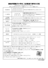 藤嶺学園藤沢中学校トピックス2105