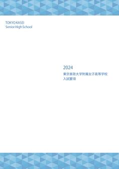 東京家政大学附属高等学校入試要項