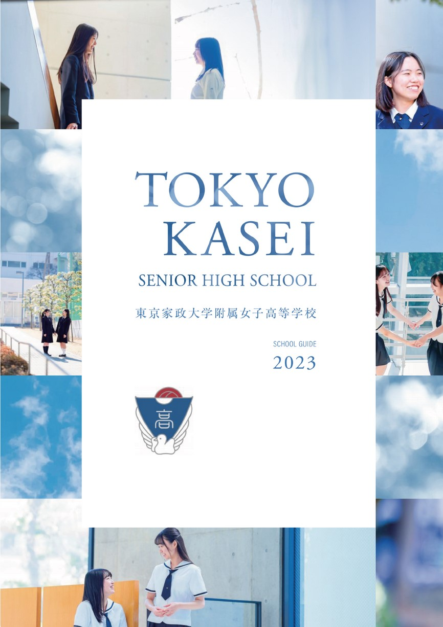 東京家政大学附属女子高等学校デジタルパンフレット(学校案内)はこちら