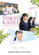 東京家政大学附属女子中学校デジタルパンフレット(学校案内)はこちら