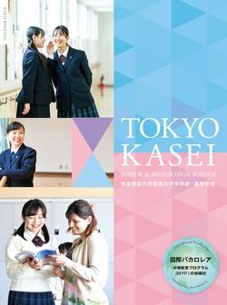 東京家政大学附属中学校トピック2001