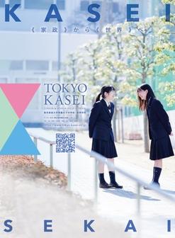 東京家政大学附属中学校トピック2101