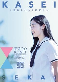 東京家政大学附属中学校トピック2103