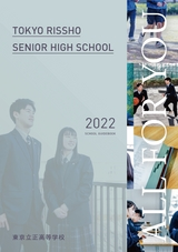 東京立正高等学校デジタルパンフレット(学校案内)はこちら