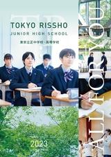 東京立正中学校デジタルパンフレット(学校案内)はこちら