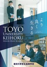東洋大学京北高等学校デジタルパンフレット(学校案内)はこちら