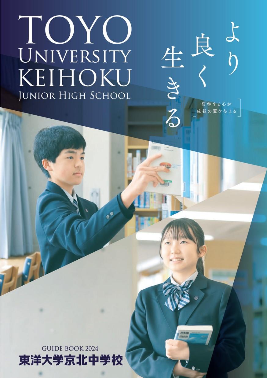 東洋大学京北中学校デジタルパンフレット(学校案内)はこちら