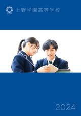 上野学園高等学校デジタルパンフレット(学校案内)はこちら
