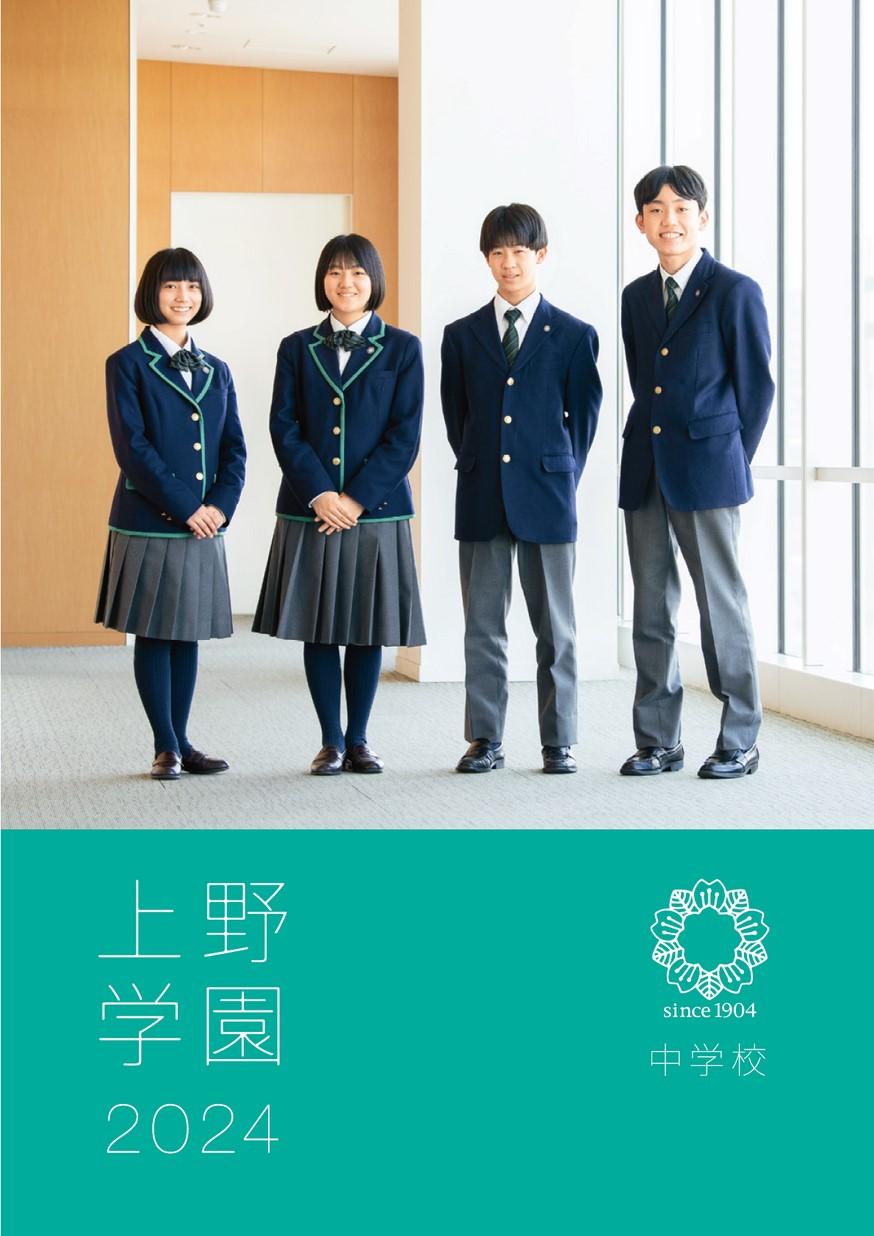 上野学園中学校デジタルパンフレット(学校案内)はこちら
