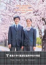 東海大学付属浦安高等学校中等部デジタルパンフレット(学校案内)はこちら