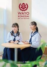 和洋国府台女子中学校デジタルパンフレット(学校案内)はこちら