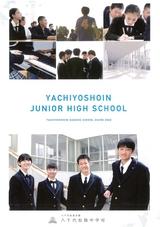 八千代松陰中学校デジタルパンフレット(学校案内)はこちら