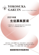 横須賀学院中学校募集要項