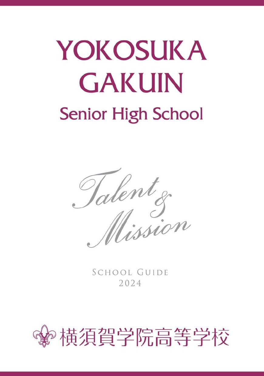 横須賀学院高等学校デジタルパンフレット(学校案内)はこちら