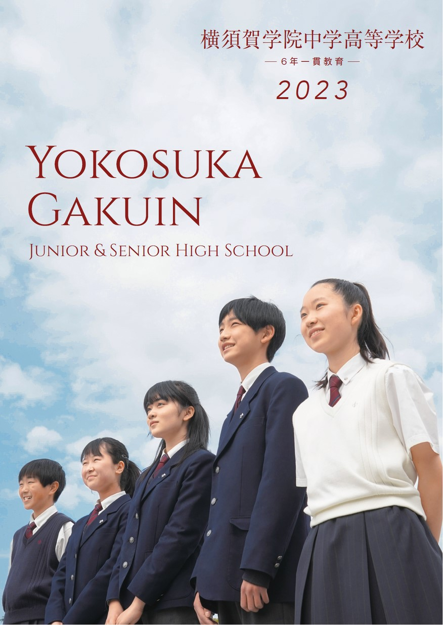 横須賀学院中学校デジタルパンフレット(学校案内)はこちら